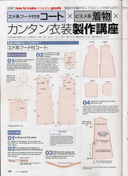 Edward Elric Coat Pg1 by NekoNariko
