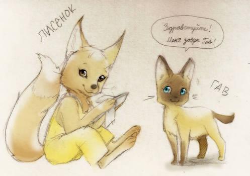 Little fox and Gav