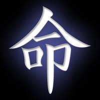 Life Kanji by acer-v