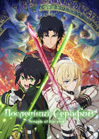 Seraph of the End by Barry-ken
