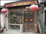 antique shop of Beijing by mengqingfei