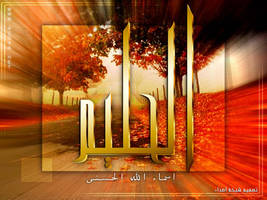al7aleem by asdaa2010