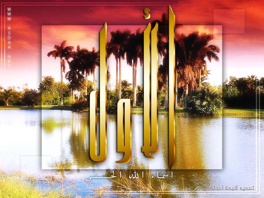 ala2wel by asdaa2010