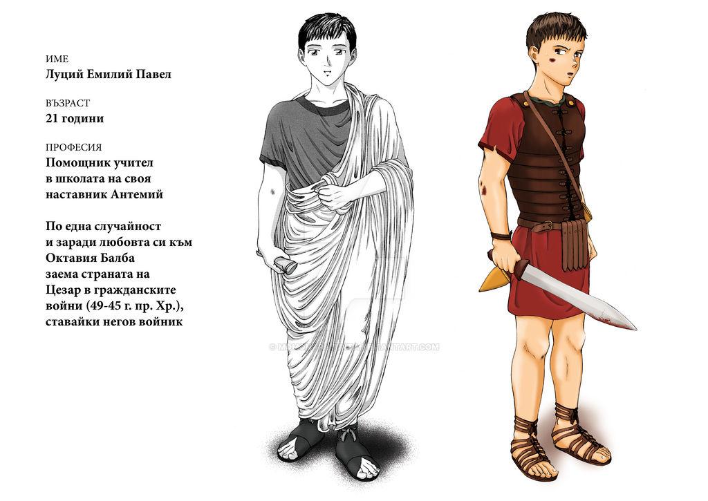 Lucius Aemilius Paullus