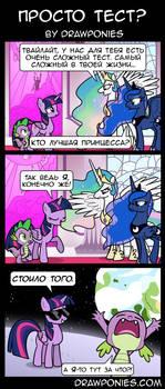 Comic (Russian) Just a Test
