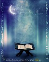 shahr al qura by Traneem