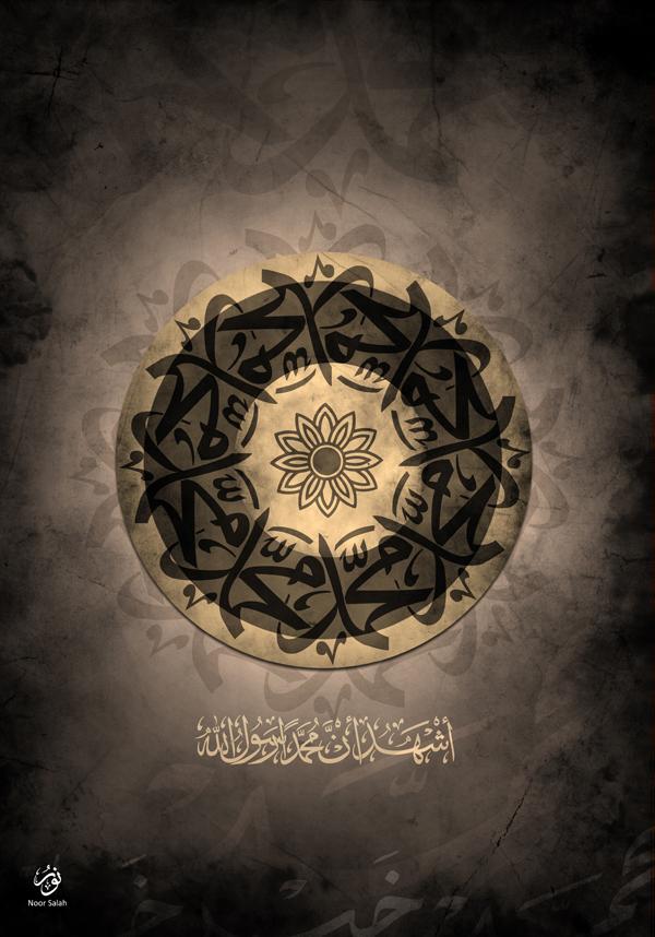 Prophet Mohammed by vet-elianoor