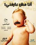 Ana Mesh 3arefny