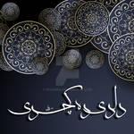 'Deldi de gecti' Ottoman Turkish Calligraphy