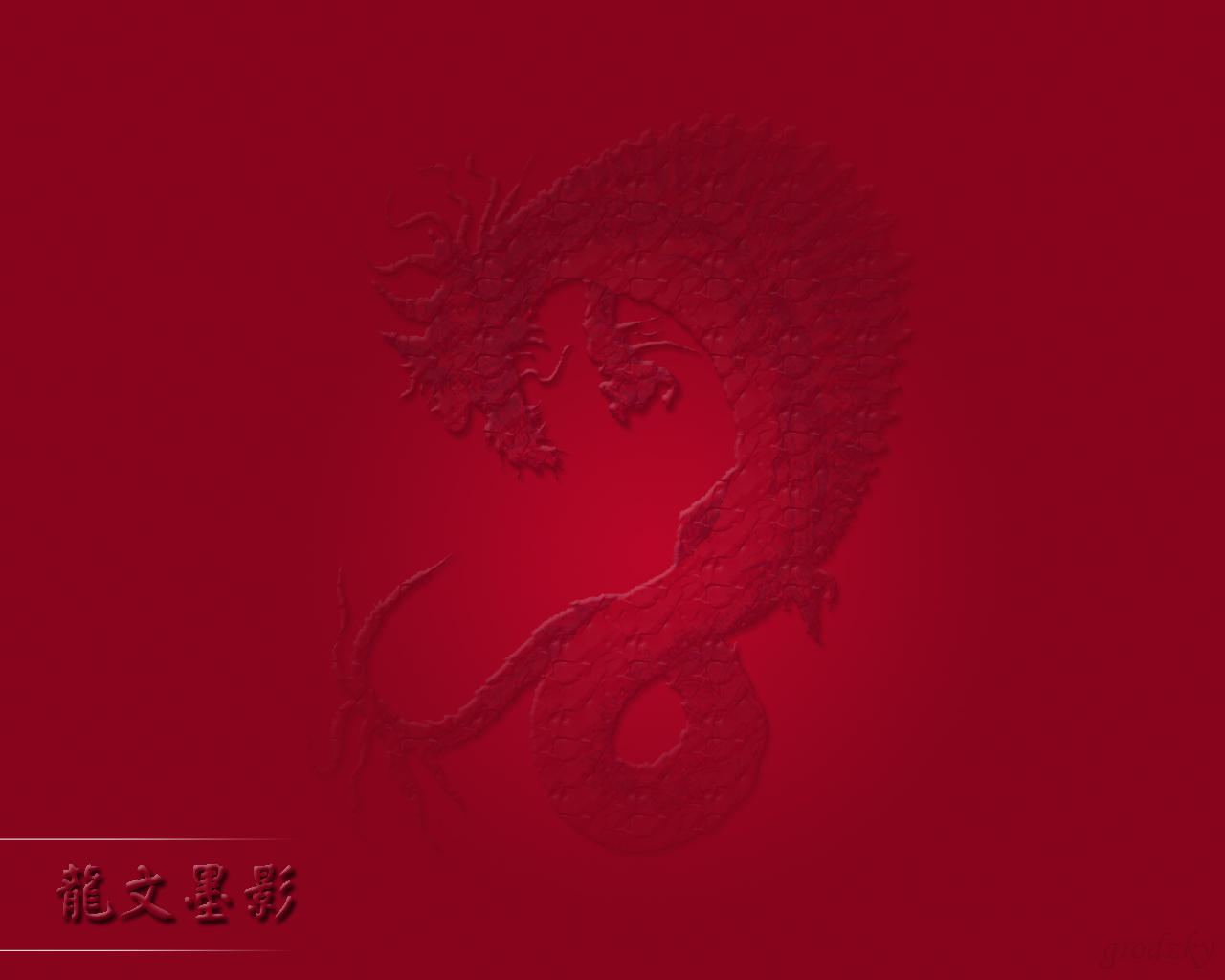 red chinese dragon by grodzky customization wallpaper fantasy 2006    Red Chinese Dragon Wallpaper