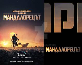 Disney+ The Mandalorian Bulgarian Poster/Logo
