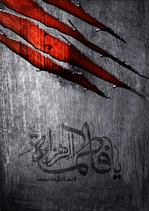 Hazrat zahra-1431-01 by emad01
