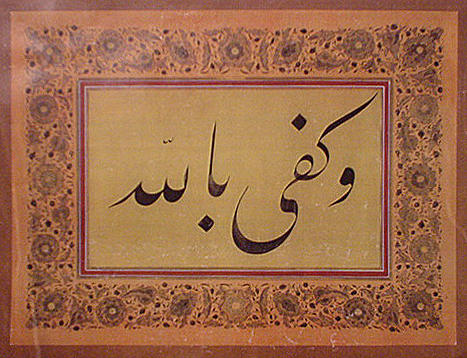 Calligraphy- by emeget