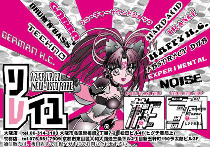 the flier 'Cyche-Chan'