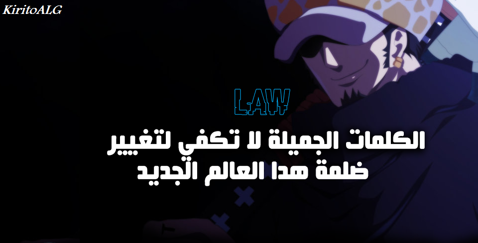 Trafalgar D. Water Law by KiritoALG