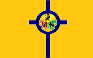 Japanese Kirishitan Daimyos Eds Flag by Catholic-Ronin