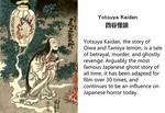 Japanese Folklore - Yotsuya Kaidan by Catholic-Ronin