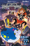 Kingdom Hearts 3D DDD Japanese Novel cover