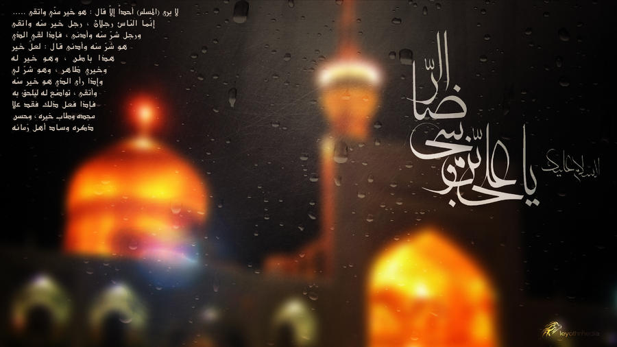 Imam Ridha (a.s) by leyothmedia