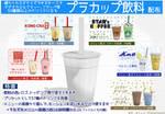.: DL SERIES :. Pla cup drink