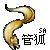 SeishukuUmou : Seki by ShinshiAdoptables