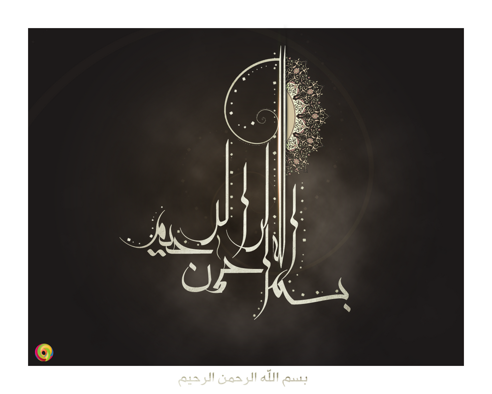 In the name of allah by bakergfxislamicdsner on deviantart