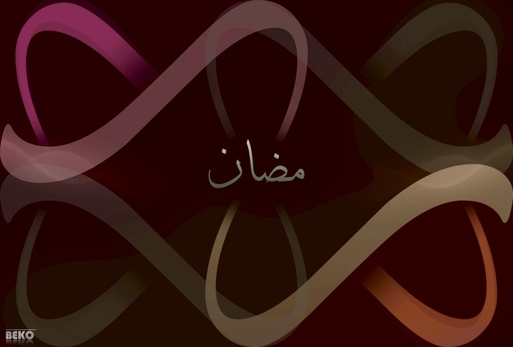 Ramdan by bakerGFXislamicDSner