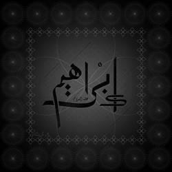 Ibrahim by bakerGFXislamicDSner