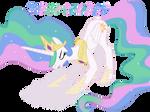 Princess Celestia Sneezed!