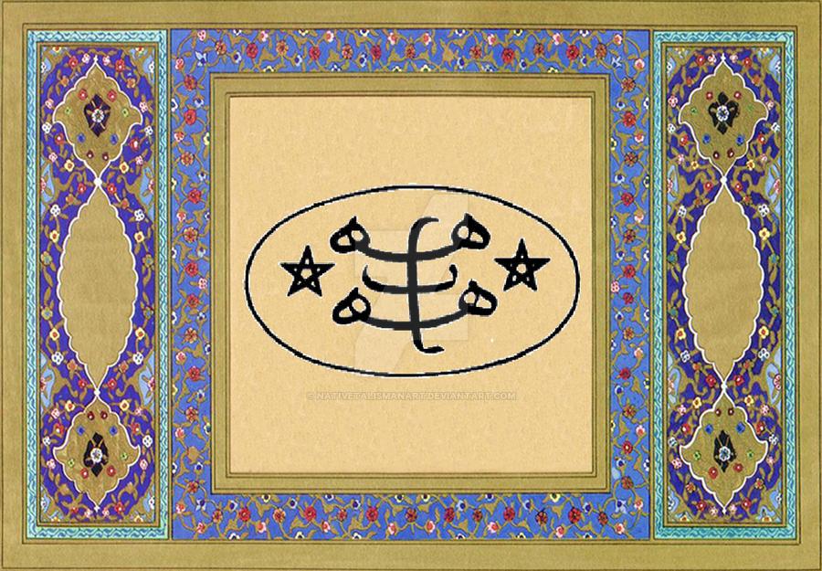 Bahai Ring Stone Symbol By Nativetalismanart On Deviantart