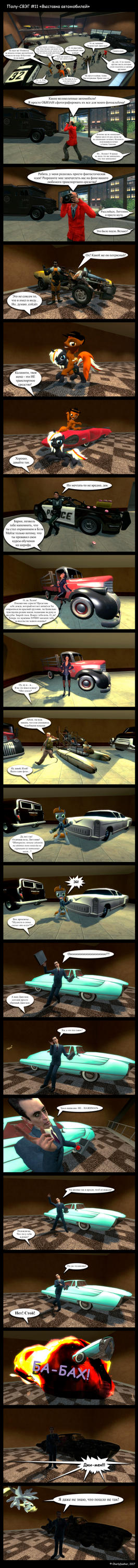 Half-SWAG #11 - Auto show [RUS] by CharlyDasher