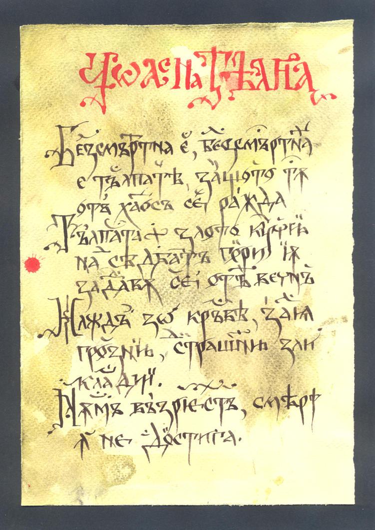 Bulgarian Calligraphy by Tsabo6