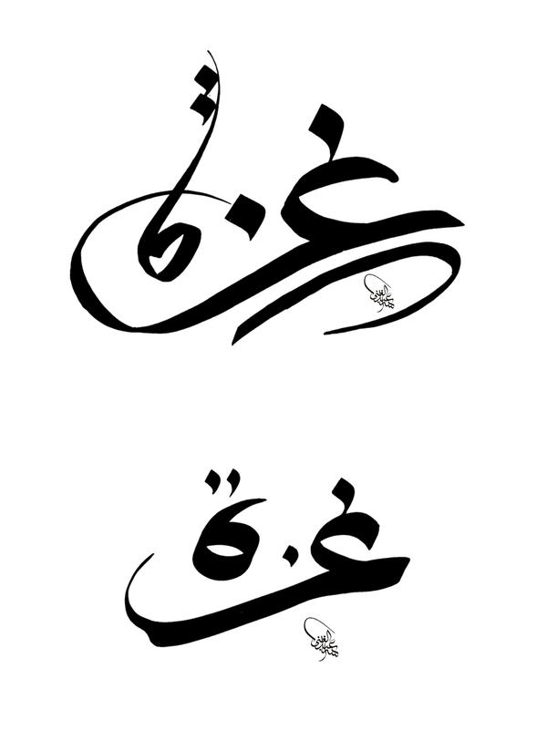 Gaza In Calligraphy By Shoair On Deviantart