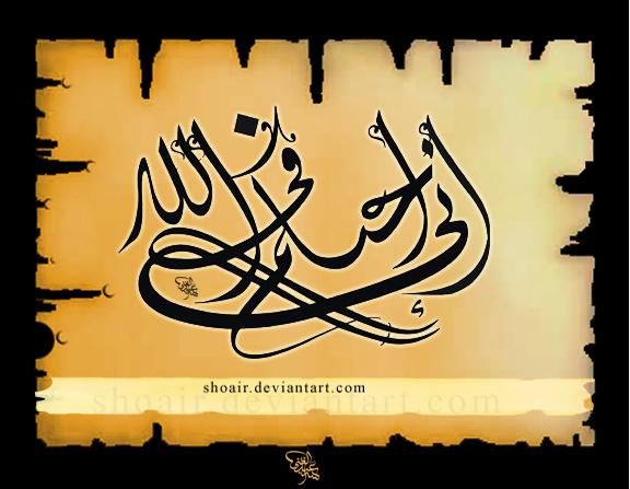 Love in the sake of Allah by shoair