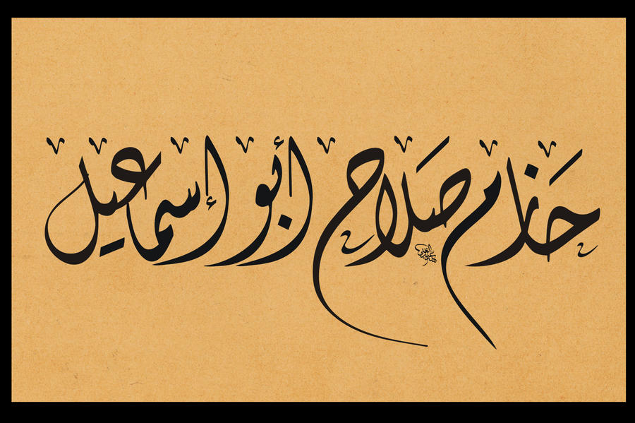 sheikh Hazim Salah 1 by shoair