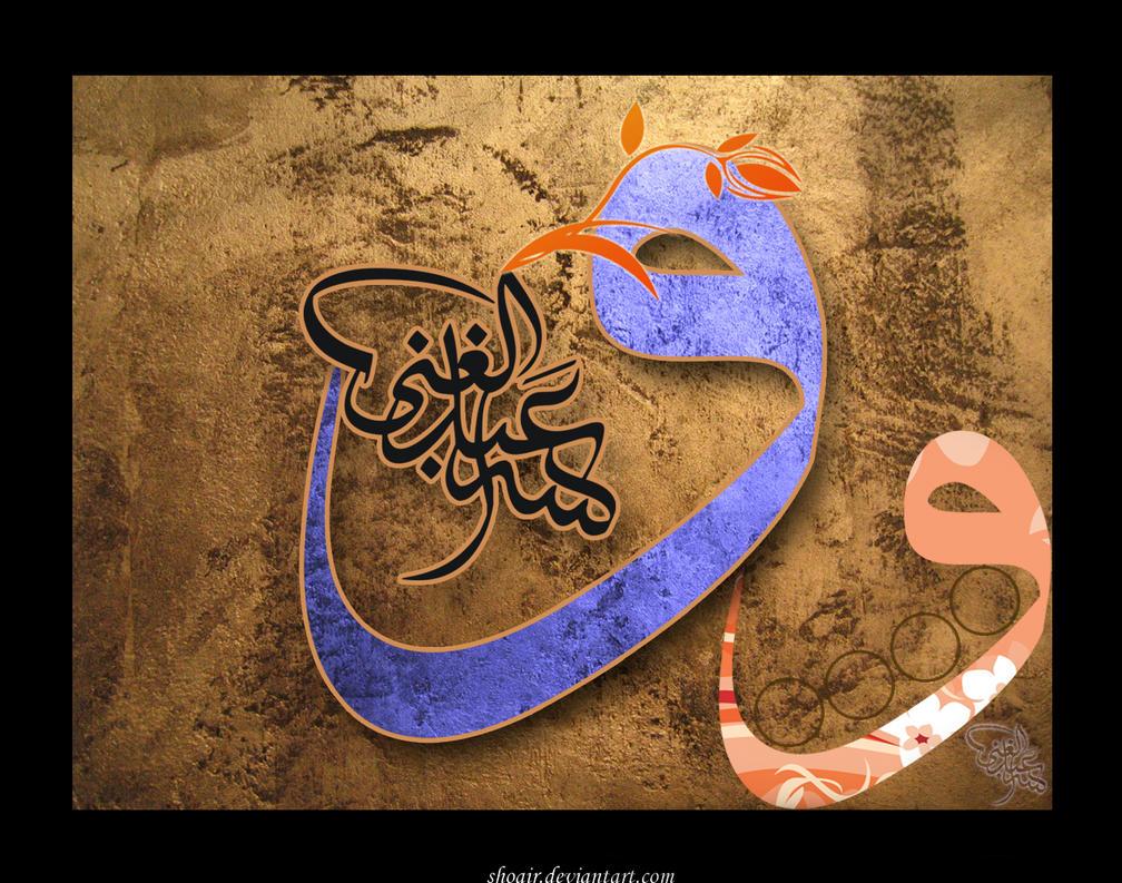 Arabic Calligraphy by shoair