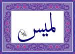Lamees Name by shoair
