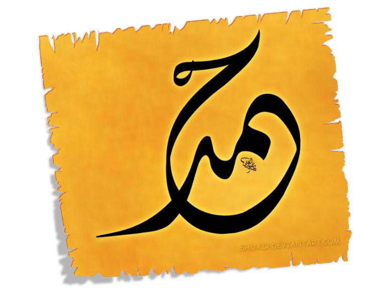 hamad by shoair on deviantart