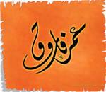Omar Farouk by shoair