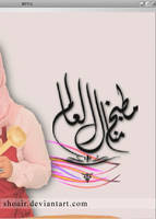 Manal 2009-6 by shoair