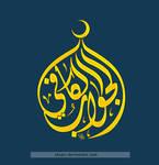 Islamic circular logo by shoair