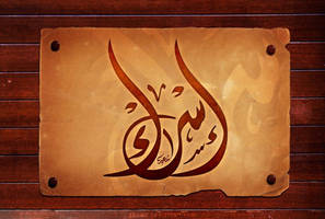 Esraa name by shoair