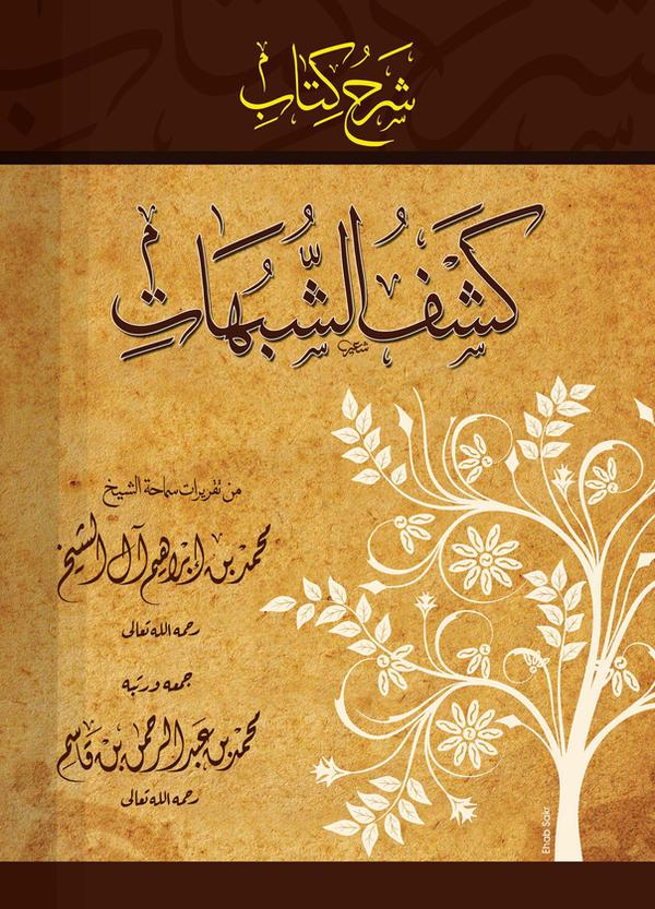 Arabic Book Cover Design Vector : Islamic books cover design free vector joy studio