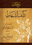 Islamic Book Cover by shoair