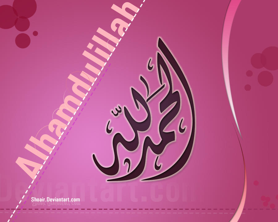 Alhamdulillah in calligraphy by shoair on deviantart Allah calligraphy wallpaper