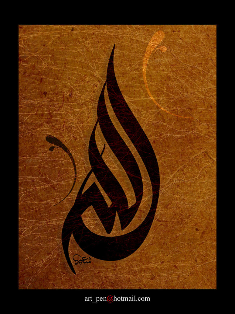 Allah_in free hand by shoair