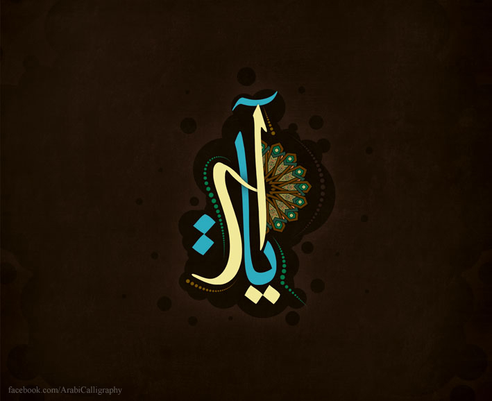 Ayat arabic calligraphy by shoair on deviantart Calligraphy ayat