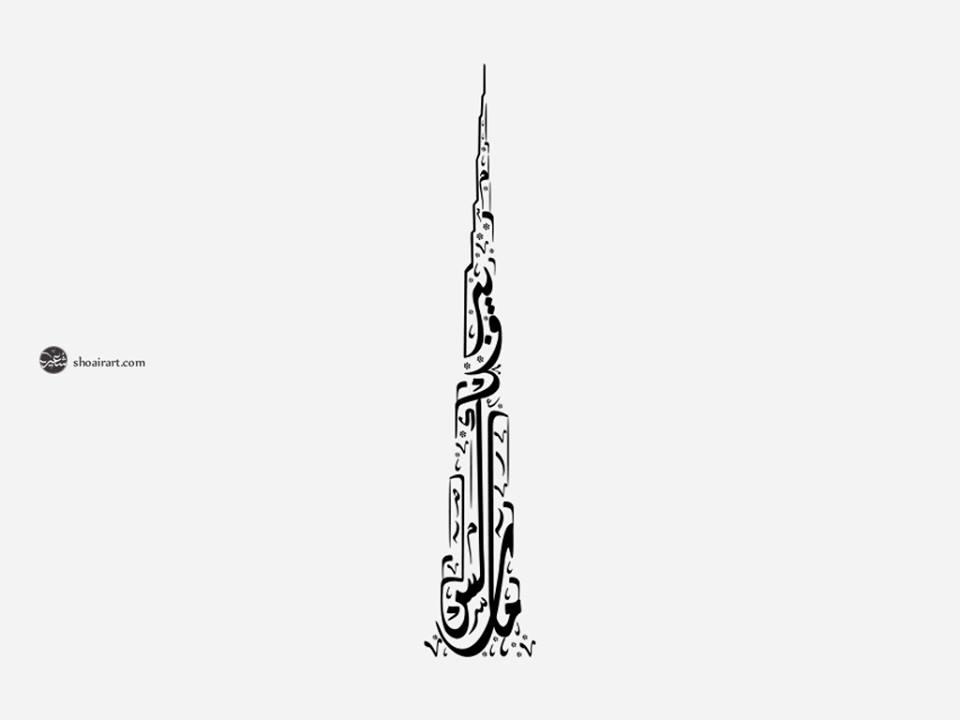 Burj Khalifa Calligraphy by shoair