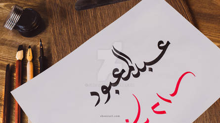 Nabil Abd El Maabood Coffee - Logo