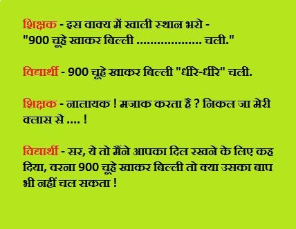 Funny Jokes In Hindi By Maahibehl On Deviantart
